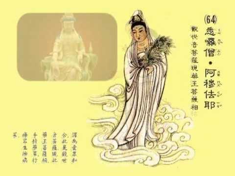 Great Compassion Mantra / Da Bei Zhou - Chyi Yu  大悲咒 - 齊豫