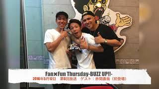 レインボータウンFMで毎週木曜日23時から 放送している番組BUZZ UP!! パ...