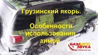 Грузинский якорь. Особенности использования зимой. Обзор avtozvuk.ua