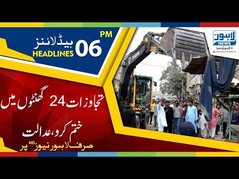 06 PM Headlines Lahore News HD – 26th November 2018