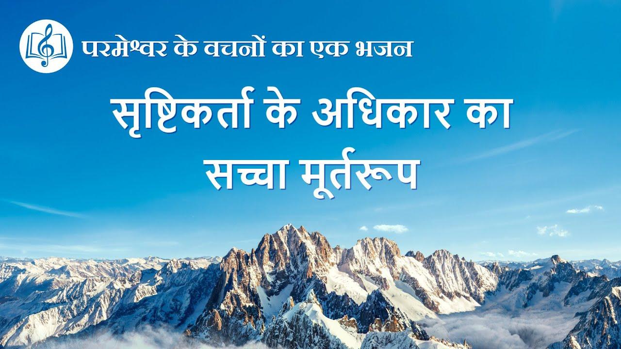 सृष्टिकर्ता के अधिकार का सच्चा मूर्तरूप   Hindi Christian Song With Lyrics