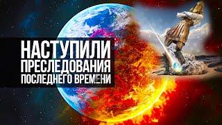 Последнее время уже наступает Знамение конца тёмных сил Пророчество и Предсказание