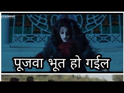 Bhojpuri Funny Video ! पूजवा भूत भईल ! Pujawa Bhut Bhail # Gosalpur