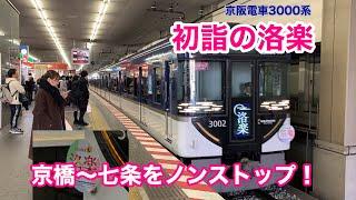 青い特急京阪電車3000系洛楽で京都へ