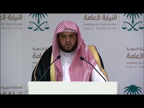 السعودية تعلن تفاصيل مقتل الخاشقجي: الاعدام لـ5 أشخاص  - 13:55-2018 / 11 / 15