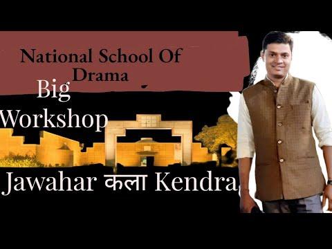 national school of drama workshop