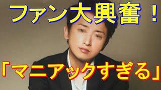 嵐・大野智主演「世界一難しい恋」が視聴率を上昇させつつあるマニアな...