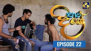 Paara Dige Episode 22 || පාර දිගේ  ||  17th JUNE 2021 Thumbnail