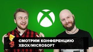 E3 2017 Артем Комолятов и Алексей Макаренков смотрят конференцию Xbox