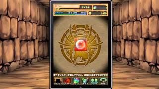 【スマートフォンアプリ】パズル&ドラゴンズ 公式PV thumbnail