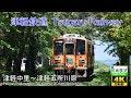 【4K前面展望】津軽鉄道(津軽中里~津軽五所川原)