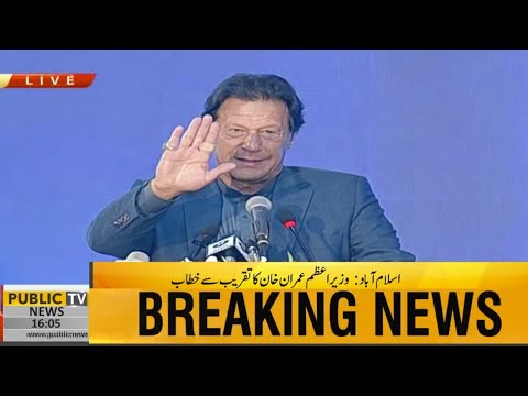 PM Imran Khan speech | Hunarmand program inauguration ceremony | Complete event