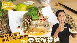泰式檸檬雞 │ 看起來好像有點像椒麻雞 但吃起來完全不一樣!【Titan's世界kitchen#54】