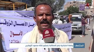 وقفة احتجاجية بتعز للمطالبة بتسليم قتلة محمود الزوقري