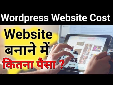 How much does it Cost to Make a Website in India [Hindi]