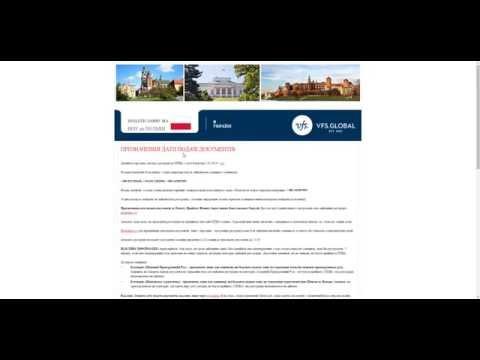 Проверка регистрации для визы в Польшу