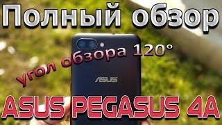 Asus Zenfone Pegasus 4A (ZB500TL) полный ОБЗОР, широкоугольный сенсор и другие преимущества