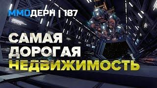 Аватары в Crowfall, монстры Albion, рекорд Entropia Universe, обновление Warframe - «ММОдерн» №187