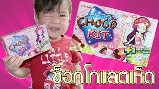 ของเล่นกินได้ Choco Kit / ช็อคโกแล็ต เห็ด ทำเอง