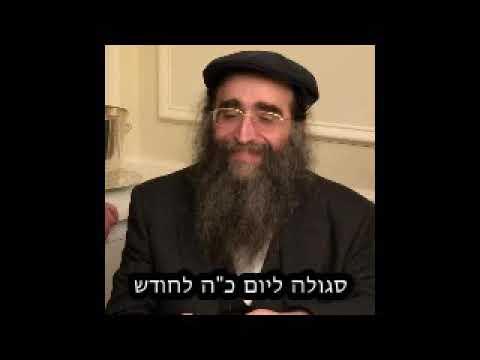 """סגולה ליום כ""""ה לחודש הרב יאשיהו יוסף פינטו שליט""""א"""
