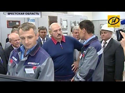 Александр Лукашенко на Берёзовской ГРЭС