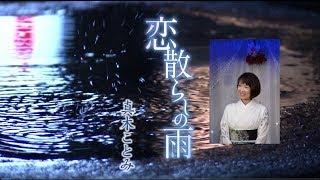 「恋散らしの雨」、唄:真木ことみさん:ガイドボーカル入り