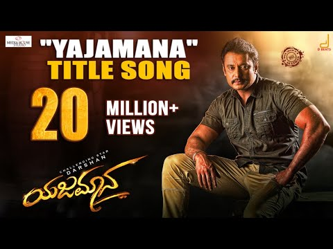 Yajamana film kannada audio songs