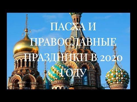 (53) Пасха и  Православные праздники в 2020 году.