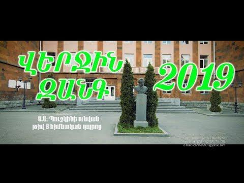 ՎԵՐՋԻՆ ԶԱՆԳ - 2019 / VERJIN ZANG-4К / Последний звонок / Pushkini Dproc 8
