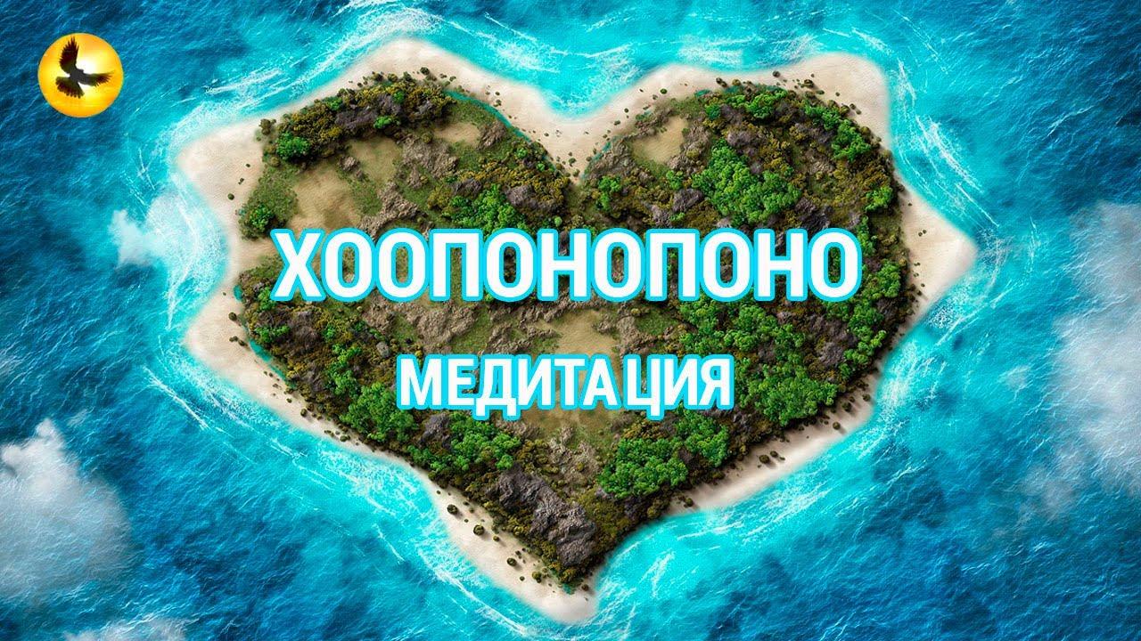 Медитация Хоопонопоно 4 Фразы к Решению Любой Проблемы