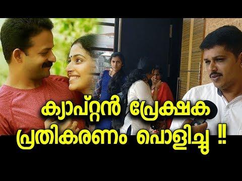 Jayasurya Captain Malayalam Movie First Show Audience Review/Response   Jayasurya, Anu Sithara