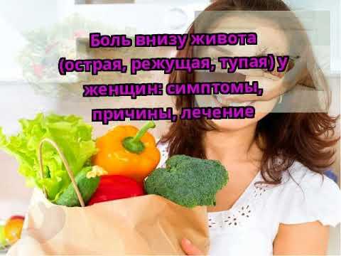 Боль внизу живота (острая, режущая, тупая) у женщин: симптомы, причины, лечение