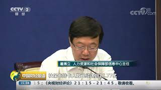 [中国财经报道]人社部:截至六月底 三项社保基金累计结余6.96万亿元| CCTV财经