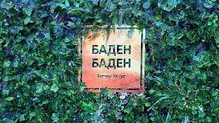 Баден Баден термы Уктус, Горячие источники Екатеринбург