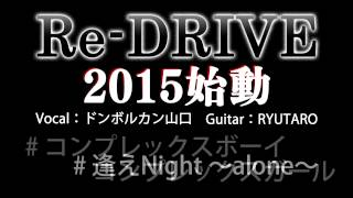 "Re-DRIVE"" Vocal:ドンボルカン山口 Guitar:RYUTARO Guitar:Ryuichi Bass:ブラックサンダー謙 Drums:Masahiko ━━━━━━━━━━━━━━ ドンボルカ..."