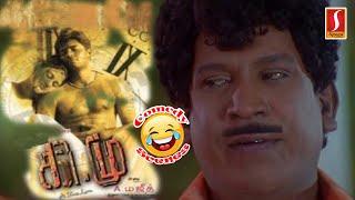 Latest Tamil movie comedy scenes   New upload Tamil full HD 1080 comedy scenes