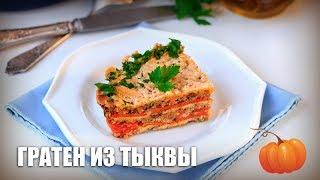 Гратен из тыквы — видео рецепт