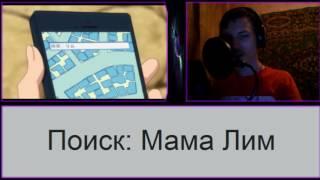 ЗА КАДРОМ - #2 В другом мире со смартфоном [5 СЕРИЯ] Sharon