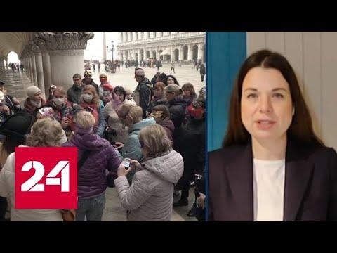 Ущерб экономике: туристы отменяют бронь в отелях Италии из-за коронавируса - Россия 24