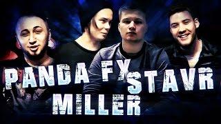 МИССИЯ НЕВЫПОЛНИМА / PANDA FX - MILLER - STAVR