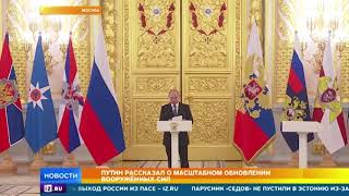 Путин заявил о начале завершающей стадии испытаний ракеты Сармат