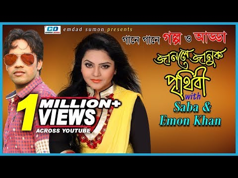 গানে গানে আড্ডা With Singer Emon Khan & Saba | Janle januk prithibi | Cd choice Music | 2017