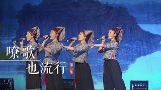 《嘹歌也流行》第三集 壮族歌节 | CCTV纪录