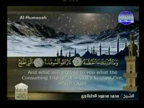 Holy Quran with English Subtitle [104] Surah Al-Humazah ( The Slanderer )