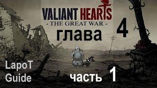 видео Прохождение игры Валиант Хартс, глава 4