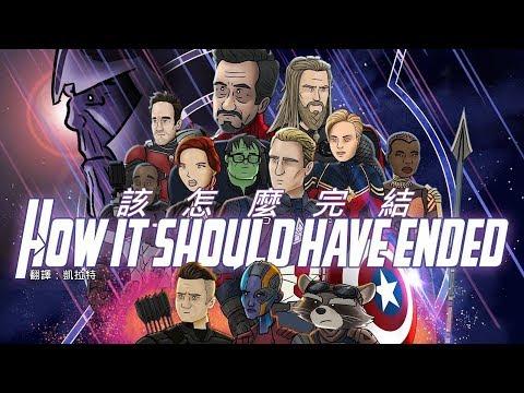 HISHE該怎麼完結--復仇者聯盟:終局之戰