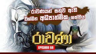 RAVANA | Episode 68 | රාවණා | 17 – 10 – 2019 | SIYATHA TV Thumbnail