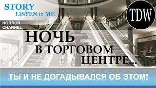 ツ Ночь в торговом центре... ☥ (HORROR) | Сезон 1 серия 1