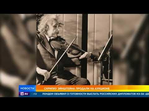 Скрипку Эйнштейна продали на аукционе