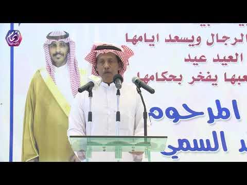 قصيدة مطلق بين السمي التي اذهلت الحضور في حفل زواج أخيه عبيد